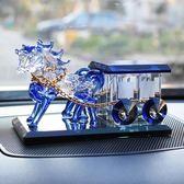 汽車香水座 車用車載香水擺件創意水晶馬車模車內創意飾品用品 全館八八折鉅惠促銷HTCC