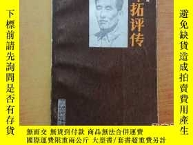 二手書博民逛書店罕見鄧拓評傳23429 王必勝 著 羣衆出版社 出版1986