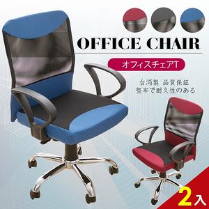 【A1】愛斯樂高級透氣網布鐵腳D扶手電腦椅/辦公椅-2入(箱裝出貨)藍色