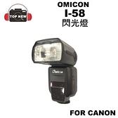奧美肯 Omicon i-58 閃光燈 I-58 i58 適用CANON NIKON 公司貨