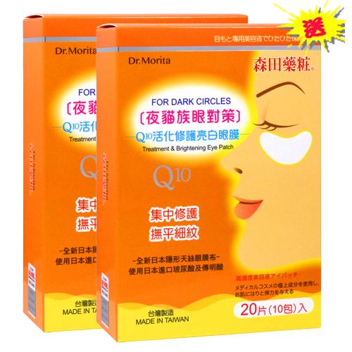 【買一送一】森田藥粧Q10活化修護亮白眼膜20片(10包)