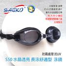 [ 台灣製 SAEKO ] S50 水晶透亮 黑 長泳舒適型 泳鏡;蛙鏡;蝴蝶魚戶外