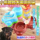 【培菓平價寵物網 】dyy》小熊款兩用寵...