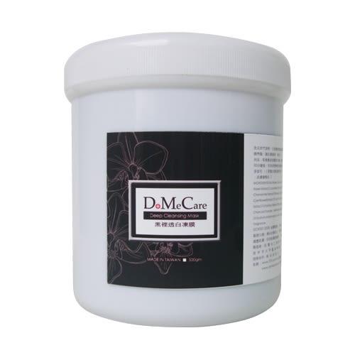 DMC 大甲欣蘭 黑裡透白凍膜 500g