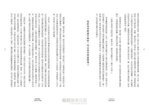 日本留學計畫書:申請準備╳表格填寫攻略╳校園生活╳融入日本社會,绝対...