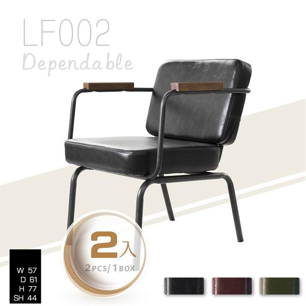 【現貨】【2入組】Dependable工業風餐椅 (LF002)【雅莎居家生活館】
