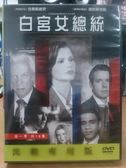 R22-010#正版DVD#白宮女總統 第一季(第1季) 5碟#影集#影音專賣店