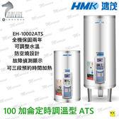 鴻茂 定時調溫型電熱水器 100加侖 EH-10002ATS 全機2年免費保固  儲存式