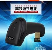 有線無線掃描槍掃碼槍條形碼鐳射條碼槍快遞單超市專用把槍巴槍器『夢娜麗莎』