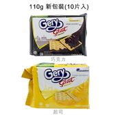 印尼 Gery 厚醬蘇打餅 厚醬 蘇打餅乾 蘇打餅 團購 餅乾 厚醬餅乾 巧克力 椰香 起司(110g)