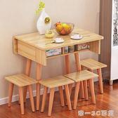 北歐簡約小戶型可伸縮簡易折疊餐桌椅凳組合方形現代吃飯桌子家用【帝一3C旗艦】YTL