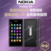 【優質福利機】NOKIA N9 Nokia 諾基亞 旗艦 16G 單卡版 保固一年 特價:2950元