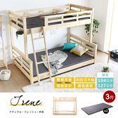 單人3.5尺 艾琳系列日式清新雙層床架組(上下舖)/3件式/H&D東稻家居