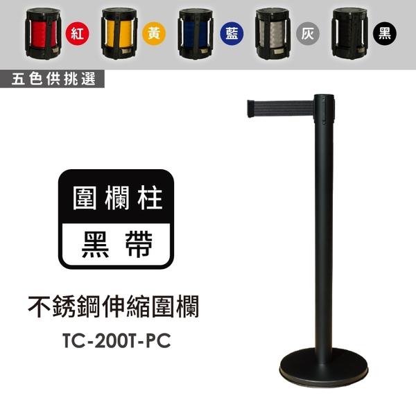 【開店用品】(黑帶)黑色烤漆伸縮圍欄 TC-200T-PC 欄柱 紅龍柱 排隊隊伍 動線規劃 展示圍欄