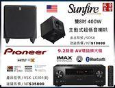 『盛昱音響』日本 Pioneer VSX-LX304(B) + 美國 Sunfire SDS8 400W 超低音喇叭 - 現貨