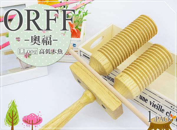 【小麥老師樂器館】木魚 刮弧木魚 高低木魚 (含括棒) LL002【O71】奧福 ORFF 幼兒樂器 節奏樂器