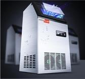 艾士奇商用制冰機奶茶店小型冰塊製作機全自動大型造冰機器方冰機 ATFkoko時裝店