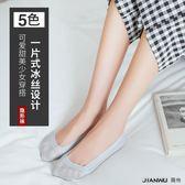 5雙裝一片式冰絲隱形硅膠防滑船襪韓
