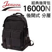 Jenova 吉尼佛 休閒後背式系列攝影背包 16000N