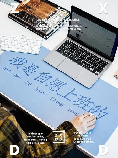 鼠標墊 左咸敦道工作系列原創設計桌面大碼創意超大鼠標墊女辦公桌墊電競  美物 99免運