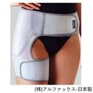 降價中 護具 - 老人用品 銀髮族 髖關節 骨盆 大腿骨 安定保護 日本製 [ALphax]