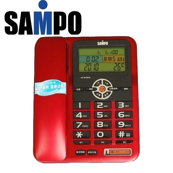 聲寶 SAMPO HT-B1004L 來電顯示 語音報號  家用有線電話(兩色可選)