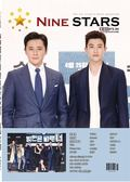 NINE STARS 臺灣版 5月號/2018 第12期