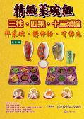 【大堂人本】素三牲 四水果 12菜碗。遷葬 晉塔 百日 對年 合爐 普渡 祭拜供品。