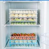 餃子盒凍餃子家用冰箱收納盒放水餃雞蛋多層餛飩托盤速凍不分格的  極有家