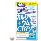 DHC兒童活性蛋白乳鈣(30日份)