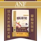 ANF愛恩富[活力天然高齡犬糧,羊肉,7.2kg,澳洲製]
