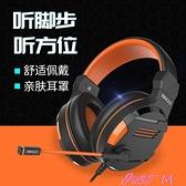 賓果GX10游戲耳機頭戴式耳麥有線電腦聽聲辯位電競專用網吧帶話筒 JUST M
