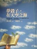 【書寶二手書T8/兒童文學_OEQ】夢穀子,在天空之海_周惠玲