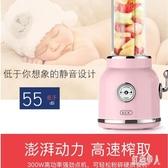 220V 水果碰碰電動復古多功能榨果汁料理機打汁杯家用小型便攜式 PA867『紅袖伊人』