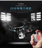新年交換禮物無人機無人機超長續航四軸飛行器高清專業充電成人玩具航模遙控飛機LX 夢依港