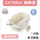 CATIDEA貓樂適〔麵包貓砂盆,2色,L〕