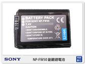 SONY NP-FW50 副廠電池 (NPFW50) 適用 NEX-5 / NEX-3 / A5000/ A6000