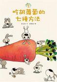吃胡蘿蔔的七種方法─小徒弟兔寶的創作課(1)