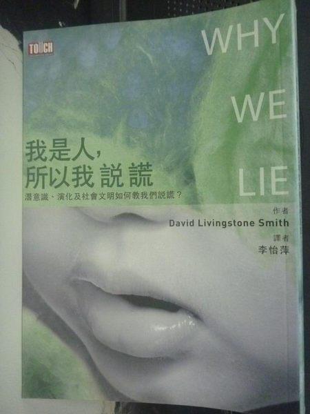 【書寶二手書T3/心理_IEY】我是人所以我說謊_大衛‧李文