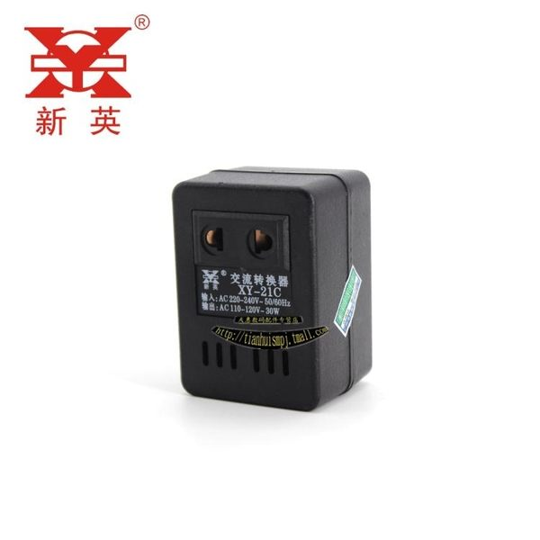 新英220V/240V轉100V/110V/120V 30W國內用電壓轉換器 【限時特惠】 LX