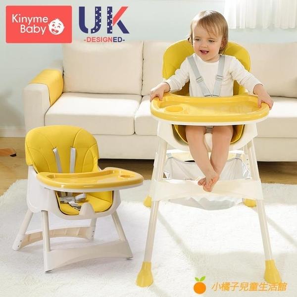 寶寶餐椅餐桌嬰兒吃飯椅子兒童安全防摔bb學坐凳便攜式家用多功能【小橘子】