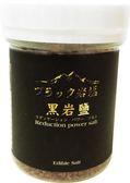 【良食生活】食用黑岩鹽