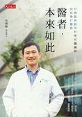 (二手書)醫者,本來如此:台灣腦神經外科權威魏國珍的快樂行醫路