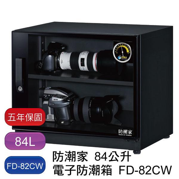 防潮家 84L 電子防潮箱 FD-82CW
