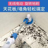 電動清潔刷強力家用多功能無線充電旋轉洗地浴室瓷磚縫隙長柄刷子【米拉生活館】