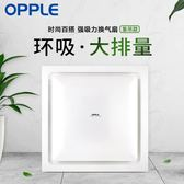 榮耀 opple歐普旗艦店集成吊頂換氣扇衛生間鋁扣板排風靜音廚房吸頂式