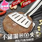 現貨 快速出貨【小麥購物】不鏽鋼夾 牛排夾 煎魚夾 麵包夾 食物夾 煎肉夾【Y568】