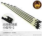 【小麥老師樂器館】 【L183】 小提琴弓 高級碳纖維 CV-001 提琴弓 弓 (單賣)