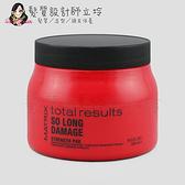 立坽『深層護髮』台灣萊雅公司貨 MATRIX美奇絲 TR好韌性髮膜500ml(原賦活修護) LH01