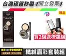 Toppik 頂豐 纖維眉彩套裝組 (2g) (黑棕色)滿二盒送 梳鏡組【2003977】